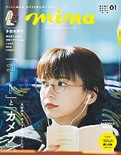 表紙: Mina(ミーナ) 2021年 01 月号 [雑誌] | mina編集部