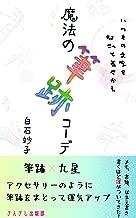 魔法の筆跡コーデ: 筆跡×九星 アクセサリーのように筆跡をまとって運気アップ (さんざしプロ出版部)