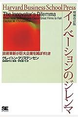 イノベーションのジレンマ 増補改訂版 Harvard business school press Kindle版