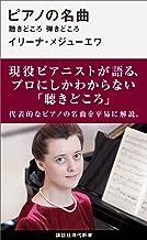 表紙: ピアノの名曲 聴きどころ 弾きどころ (講談社現代新書) | イリーナ・メジューエワ