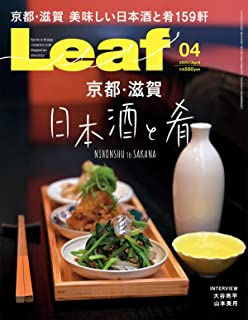 LEAF(リーフ)2020年4月号 (京都・滋賀 日本酒と肴)