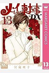 メイちゃんの執事DX 13 (マーガレットコミックスDIGITAL) Kindle版