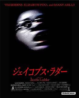 ジェイコブス・ラダー [Blu-ray]