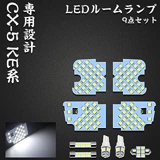 CX-5 LEDルームランプ マツダ CX-5 KE系 アテンザ 専用設計 ホワイト 室内灯 爆光 カスタムパーツ ルームランプセット 取付簡単 全9点 一年保証 (CX-5/アテンザ 用)