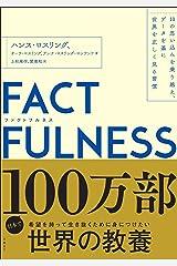 FACTFULNESS(ファクトフルネス) 10の思い込みを乗り越え、データを基に世界を正しく見る習慣 Tankobon Hardcover