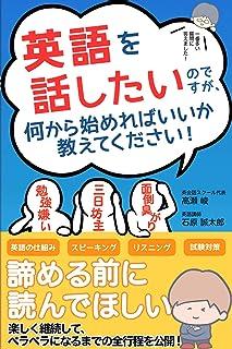英語を話したいのですが、何から始めればいいか教えてください!