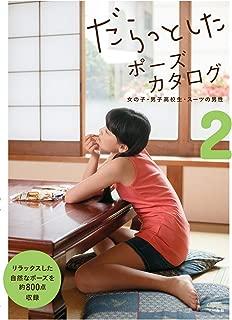 Daratto shita pose catalog Vol.2 :: Girls · boys High school students · Suit men - だらっとしたポーズカタログ2-女の子・男子高校生・スーツの男性- [POSE BOOK - JAPANESE EDITION]