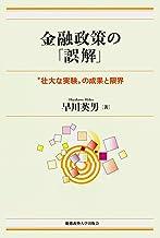 表紙: 金融政策の「誤解」 | 早川英男