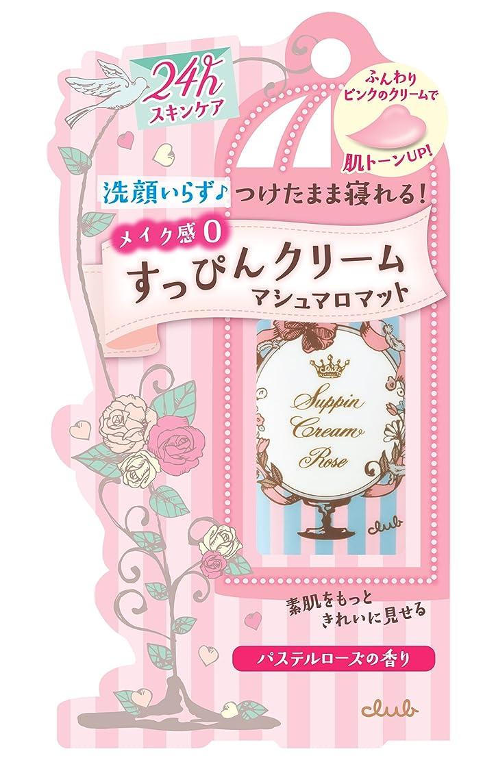 折り目達成可能王室クラブ すっぴんクリーム マシュマロマット パステルローズの香り 30g