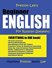 esl for russian speakers