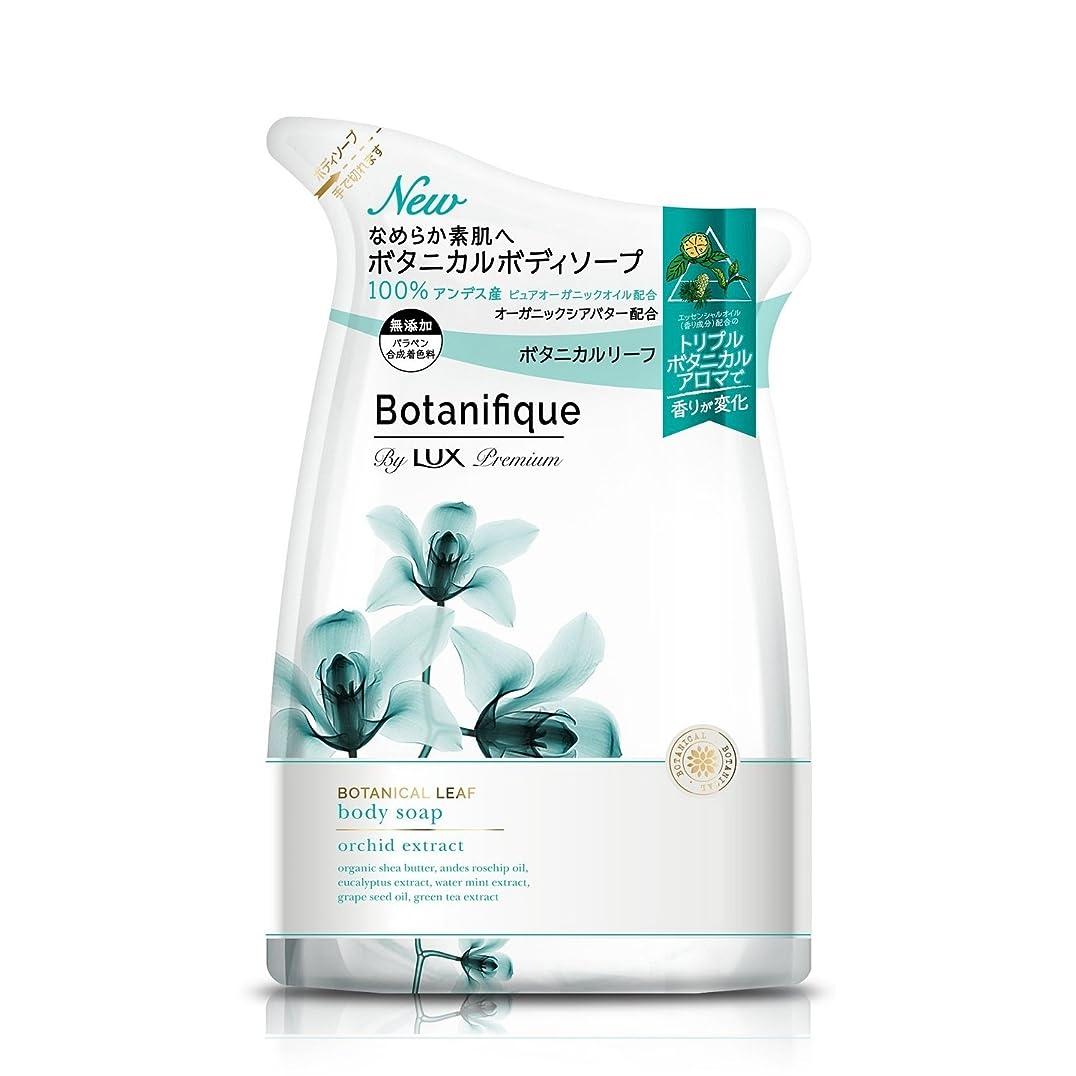 一般的に言えばペインティング息苦しいラックス プレミアム ボタニフィーク ボタニカルリーフ ボディソープ つめかえ用(ボタニカルリーフの香り) 380g