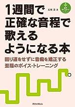 表紙: 1週間で正確な音程で歌えるようになる本 回り道をせずに音痴を矯正する至福のボイス・トレーニング | 石川 芳