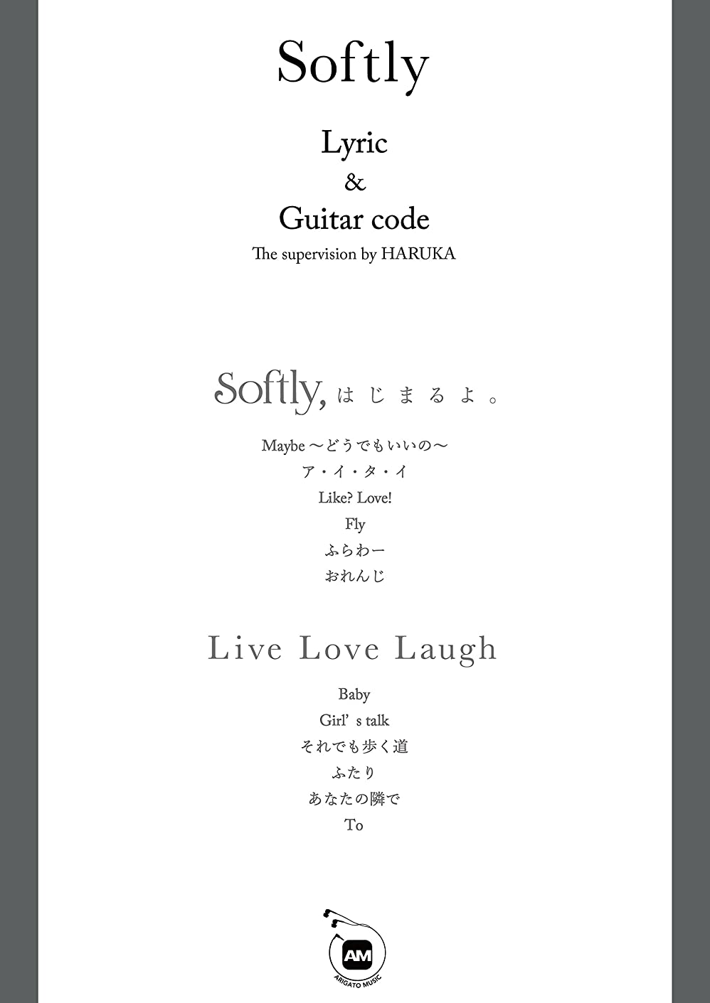 匿名シダ阻害するSoftly~Lyric & Guitar code~ (ARIGATO LABEL)