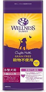 ウェルネス ドッグフード 小型犬種用成犬用(1歳以上) 穀物不使用 骨抜き七面鳥 800g