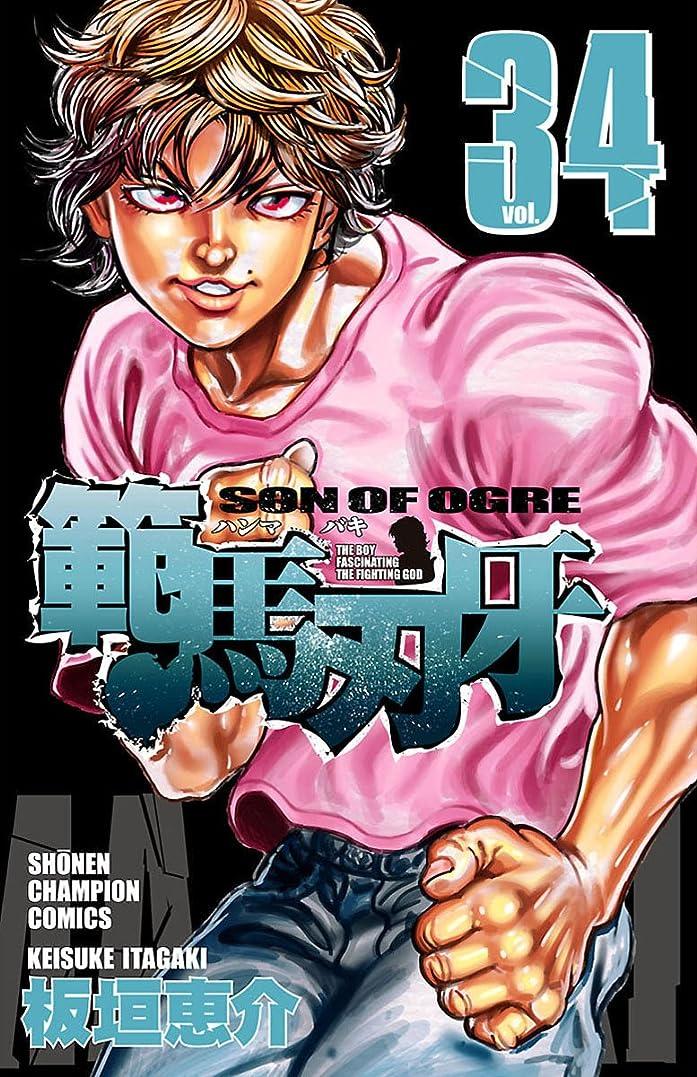キリスト第拡声器範馬刃牙(34) (少年チャンピオン?コミックス)