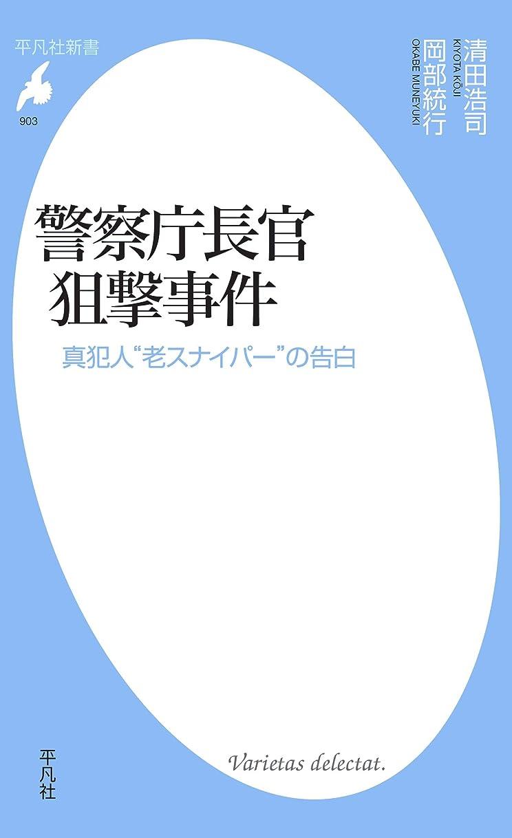 犬頑張るダイヤル警察庁長官狙撃事件 (平凡社新書0903)