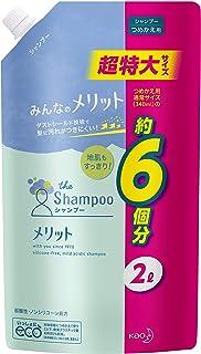 [大容量] Merit 洗发水 替换装 2000毫升 [医药部外品] 天然花香温和的香味 2升(×1)