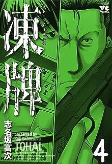 凍牌(とうはい)-裏レート麻雀闘牌録-(4) (ヤングチャンピオン・コミックス)