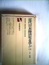 近代日本経済史を学ぶ〈下〉大正・昭和 (1977年) (有斐閣選書)