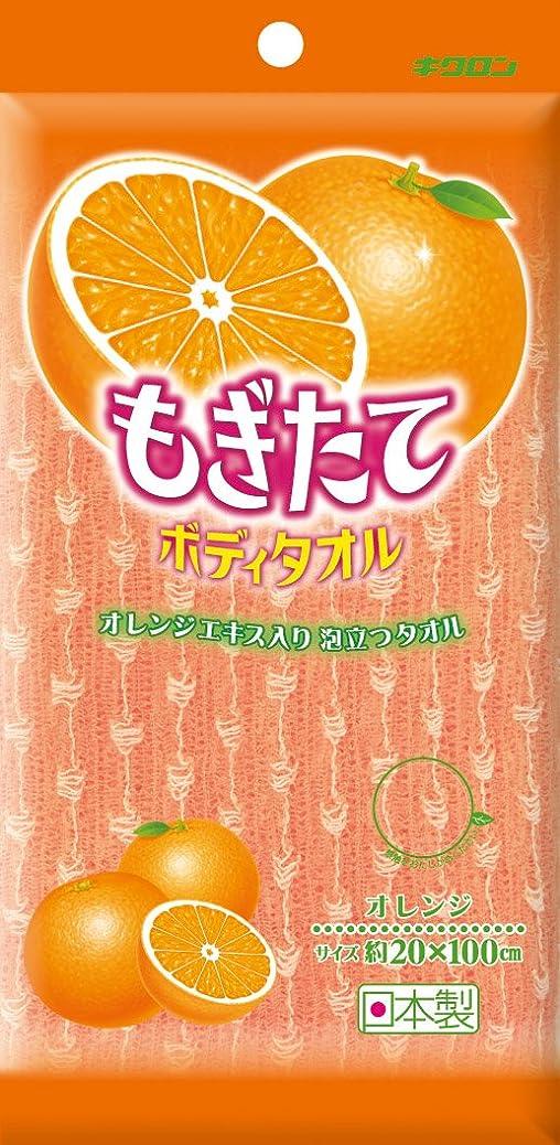 ファームソースボーダーキクロン お風呂グッズ もぎたてボディタオル オレンジ