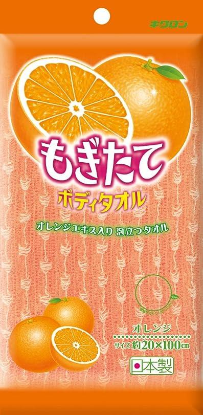 施しビバマンハッタンキクロン お風呂グッズ もぎたてボディタオル オレンジ