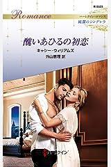 醜いあひるの初恋 ハーレクイン・ロマンス~純潔のシンデレラ~ Kindle版