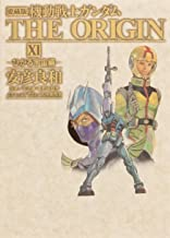 愛蔵版 機動戦士ガンダム THE ORIGIN XI ひかる宇宙編 (単行本コミックス)