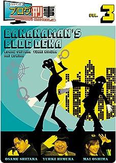 バナナマンのブログ刑事 VOL.3 [DVD]