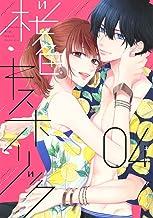 桜色キスホリック(4) (KCデラックス)