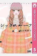 シックス ハーフ 5 (りぼんマスコットコミックスDIGITAL) Kindle版
