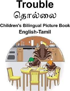 English-Tamil Trouble Children's Bilingual Picture Book