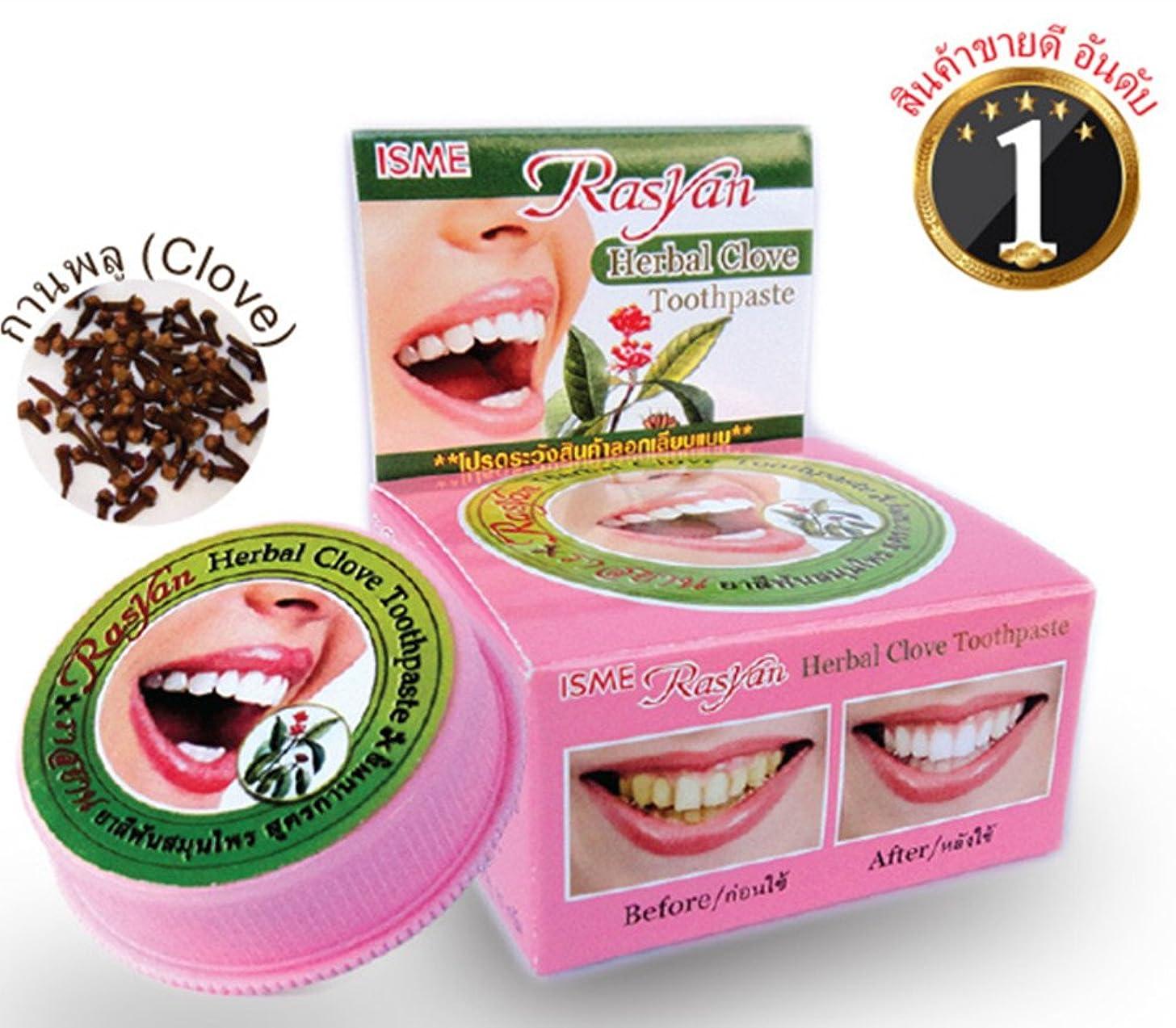 マーク九料理練り歯磨き ハーブ Thai Herbal Rasyan Herbal Clove Toothpaste (5 Gram Size) 2 Pcs.