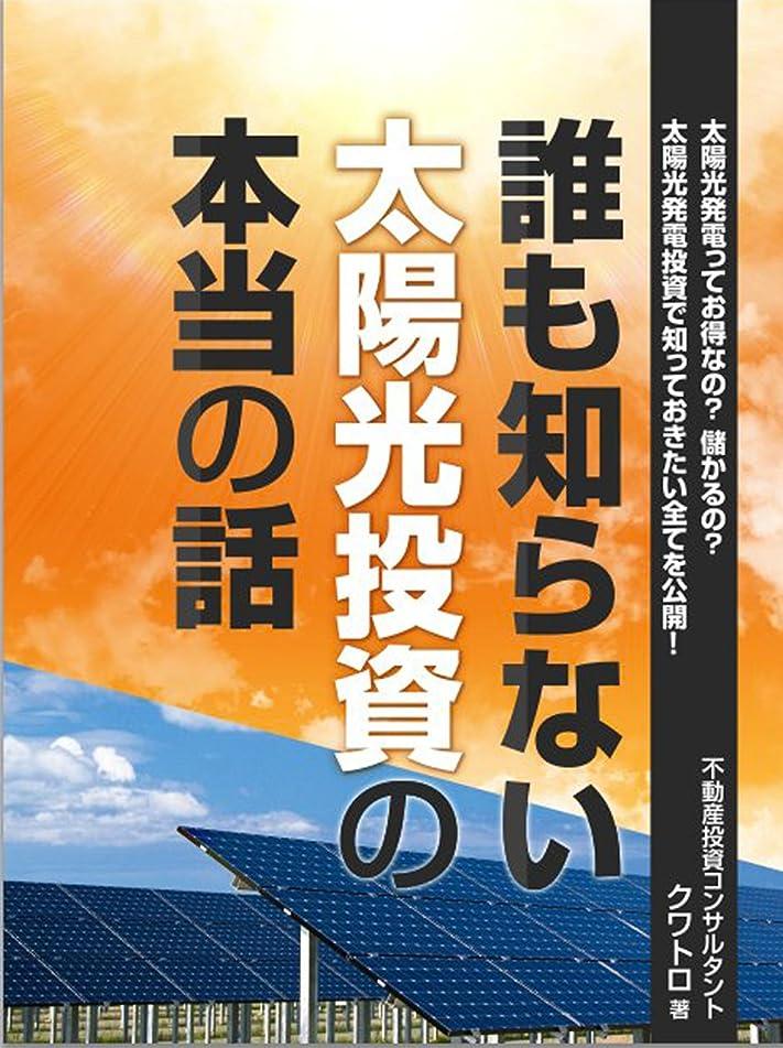 レーダー気候の山軍艦誰も知らない太陽光投資の本当の話
