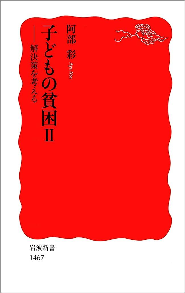 日付付き傭兵サラミ子どもの貧困 II-解決策を考える (岩波新書)