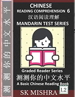 Chinese Reading Comprehension 6: Easy Lessons, Questions, Answers, Mandarin Test Series, Captivating Short Stories, Teach ...