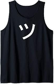 Happy Face - Katakana Syllable Tsu - Japanese Emoticon Smile Tank Top