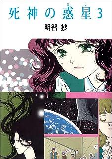 死神の惑星 3巻