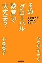 表紙: その「グローバル教育」で大丈夫? | ヤマザキマリ