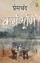 Karmabhoomi (HINDI) (Hindi Edition)