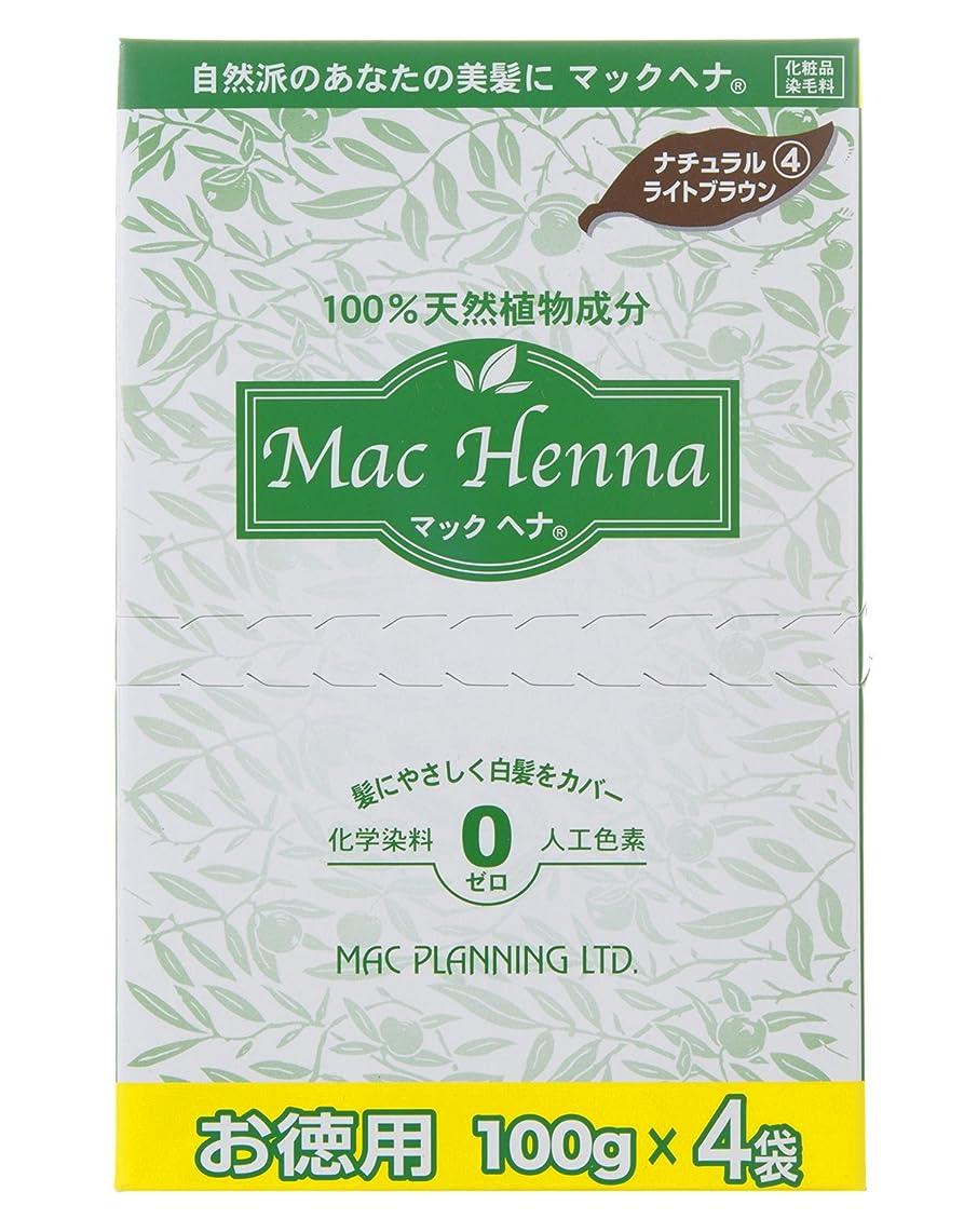 知的職人作業マックヘナ お徳用 ナチュラルライトブラウン400g ヘナ白髪用カラー