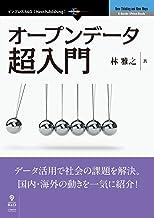 表紙: オープンデータ超入門 (NextPublishing) | 林 雅之