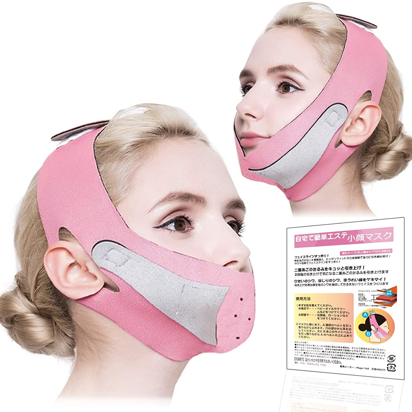キルス反射有効なMagic-Yell エステ小顔マスク 矯正 美顔 顔痩せ フェイス マスク ベルト コルセット 男女兼用