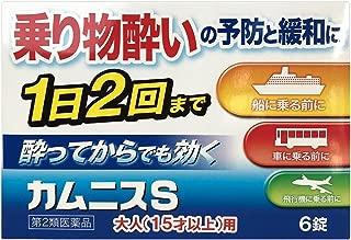 【第2類医薬品】カムニスS 6錠