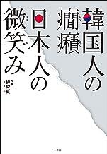 表紙: 韓国人の癇癪 日本人の微笑み | 柳舜夏