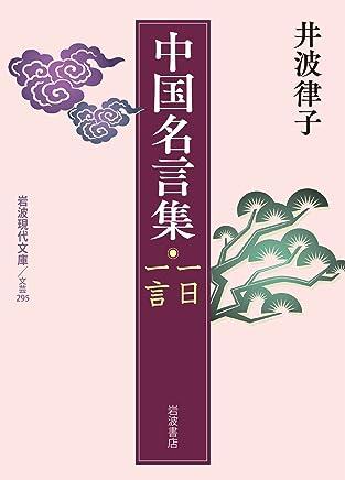 中国名言集 一日一言 (岩波現代文庫)