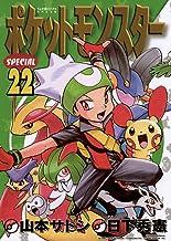 表紙: ポケットモンスタースペシャル(22) (てんとう虫コミックススペシャル)   山本サトシ