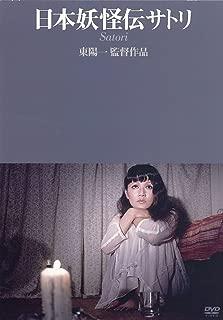 日本妖怪伝サトリ [DVD]