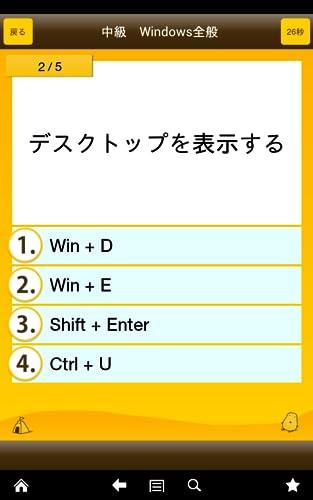 『ショートカットキークイズ - はんぷく一般常識シリーズ』の3枚目の画像