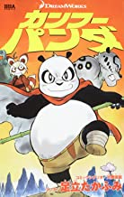 Kung Fu Panda (Ribbit Ace Comics) (2009) ISBN: 4047160113 [Japanese Import]