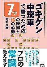 表紙: ゴキゲン中飛車で勝つための7つの鉄則と16の心得 (マイナビ将棋BOOKS) | 宮本 広志